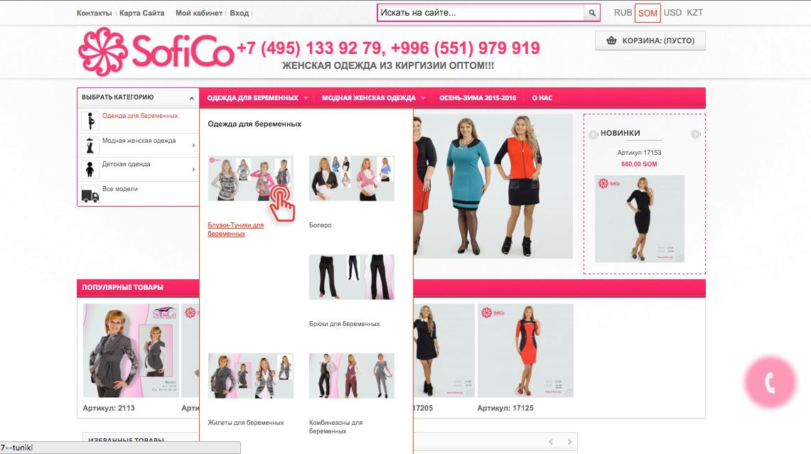 Популярные Сайты Дешевой Одежды