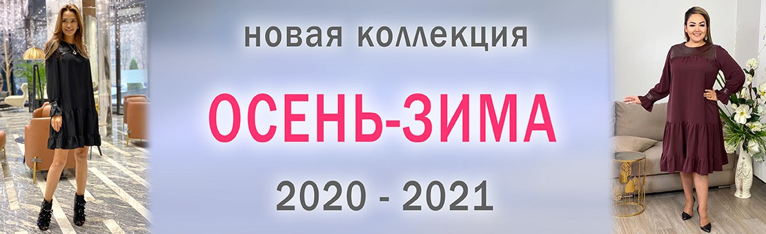 Коллекция Осень -Зима 2021