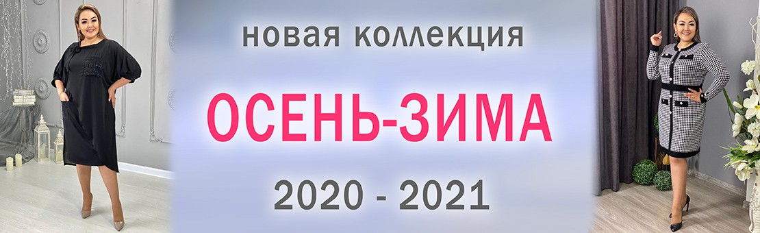 Новинки Осень-Зима 2021