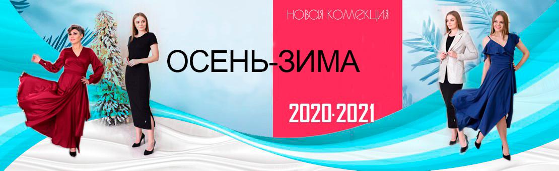 Новинки Осень-Зима 2019